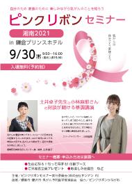 ピンクリボンセミナー 湘南2021